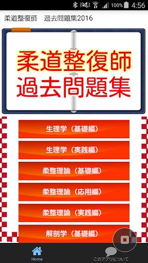 柔道整復師 国家試験 過去問2016