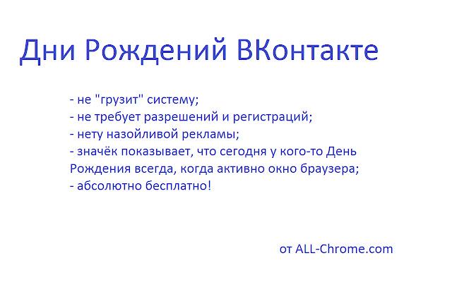 Дни Рождений ВКонтакте
