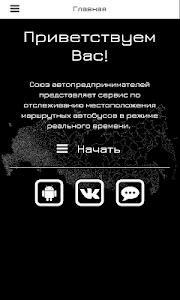 Где маршрутка? screenshot 1