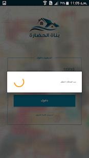 بناة الحضاره - náhled