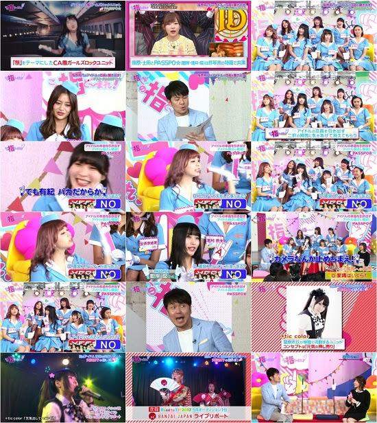 (TV-Variety)(720p+1080i) この指と~まれ! ep06 170609