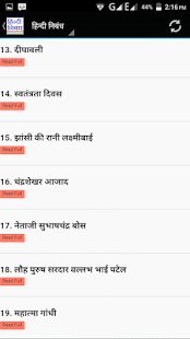 hindi essay writing agrave curren uml agrave curren iquest agrave curren not agrave curren agrave curren sect android apps on google play hindi essay writing agravecurrenumlagravecurreniquestagravecurrennotagravecurren130agravecurrensect screenshot thumbnail