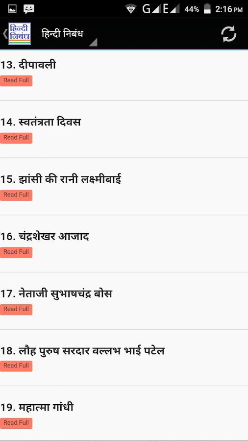 hindi websites hindi essays