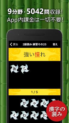 漢字検定・漢検漢字トレーニング(無料版)のおすすめ画像3