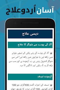 Download Sugar Bimari Ka Ilaj For PC Windows and Mac apk screenshot 3