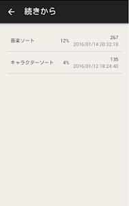 東方ソート screenshot 7