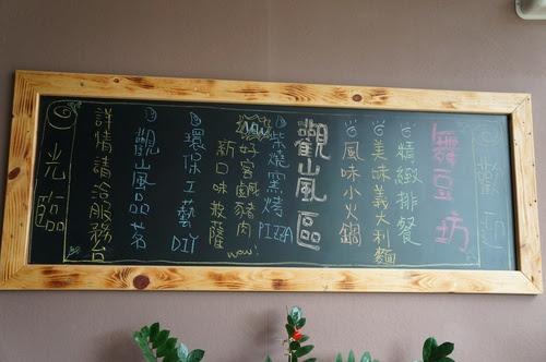 桃園美食推薦-手工DIY窯烤披薩【桃園好時節農莊】親子餐廳