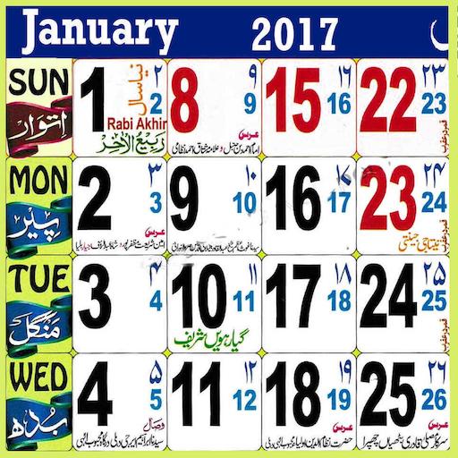 Urdu Calendar 2017 - اردو کیلنڈر 2017