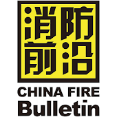 China Fire Bulletin