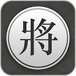 Chinese Chess - Xiangqi Pro 1.0.1 (Paid)