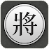 Chinese Chess - Xiangqi Pro0.2.3 (Paid)