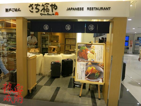 日本食記:釜戶石鍋飯-幸福屋 @ 關西機場