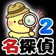 脱出ゲーム 名探偵ひよこ2 - 別荘編 (game)