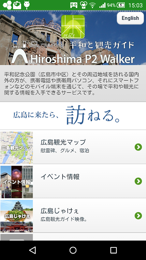 Hiroshima P2 walker- screenshot
