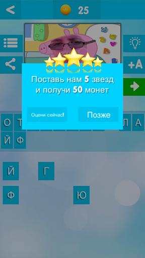 u0423u0413u0410u0414u0410u0419 u0411u041bu041eu0413u0415u0420u0410 for Android apk 11