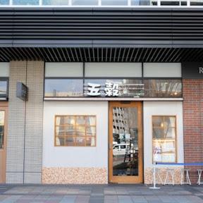 明太子好きにはたまらない!福岡市中央区六本松の「五穀」で味わう絶品のふわとろ明太子オムライス