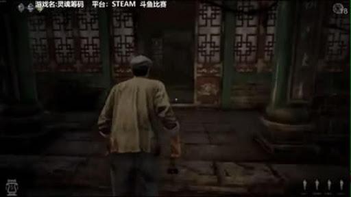 游戏视频 For 寅子玩灵魂筹码 Soul at Stake screenshot 3