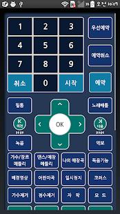 금영 스마트 리모콘 - KYWe - náhled