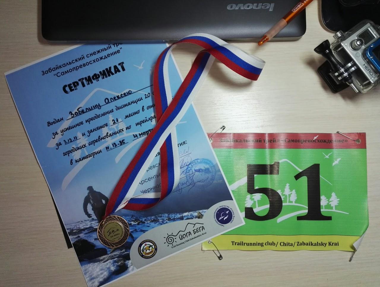 Медаль и сертификат за участие в Забайкальском снежном трейле - Самопревосхождение 2017