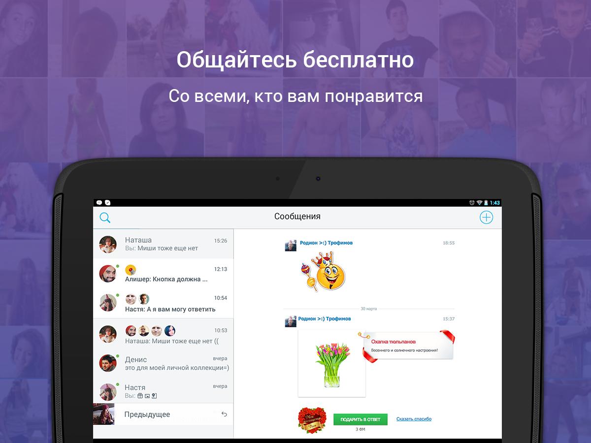 знакомства общение ставрополь action