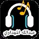 مجموعة اناشيد عبدالله المهدوي for PC-Windows 7,8,10 and Mac