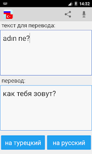 Ruská turečtina tlumočník - náhled