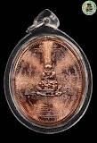 เหรียญมหายันต์ ลป.ทวด อ.หม่อม จัดสร้าง ปี 2549 เนื้อทองแดง สภาพสวย + เลี่ยมพร้อมใช้