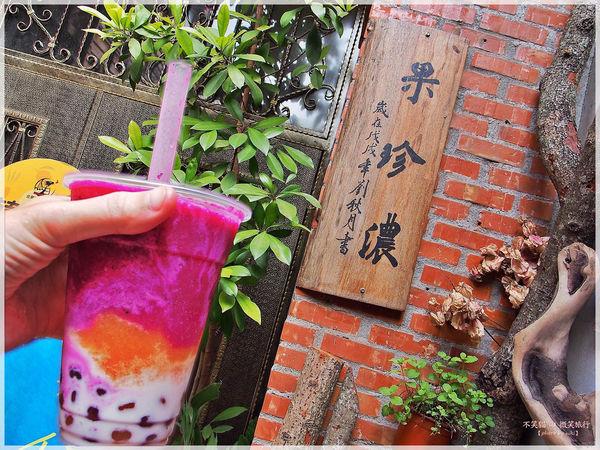 果珍濃台東水果珍珠專賣店