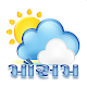 Mausam - Gujarati Weather App (app)