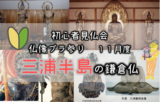 ブラ参り(三浦半島の仏像)