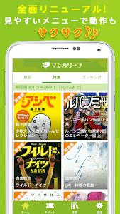 マンガ リーフ - 毎日無料で漫画が読めるアプリ screenshot 3