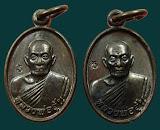 เหรียญเม็ดแตง รุ่นแรก หลวงพ่ออุ้น วัดตาลกง ปี ๒๕๔๘ เนื้อทองแดงรมดำ