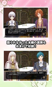 夢見るブライアローズ ノーチェアフター screenshot 9