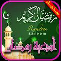 أدعية رمضانية بالصوت icon