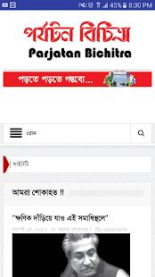 All Bangla Newspaper free and Fast Loading for PC-Windows 7,8,10 and Mac apk screenshot 7