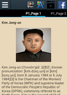 Biography of Kim Jong-un - náhled