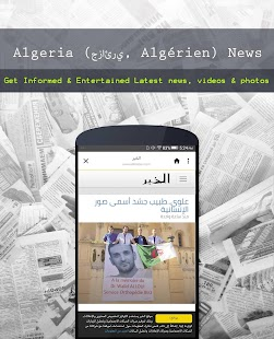 Algeria (جزائري,)- (Newspapers, Magazines, Sports) - náhled