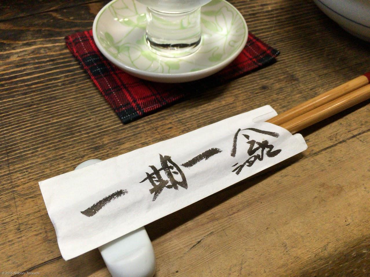 手書きの箸袋