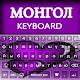 Mongolian Typing App: Mongolian keyboard Alpha Download on Windows