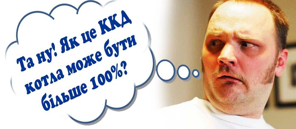 ККД конденсаційного котла більше 100%