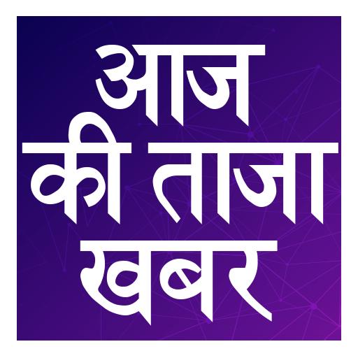 Aaj Ki Hindi Taja Khabar Fatafat: All City News