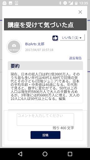 BizArts 1.3.1 Windows u7528 4