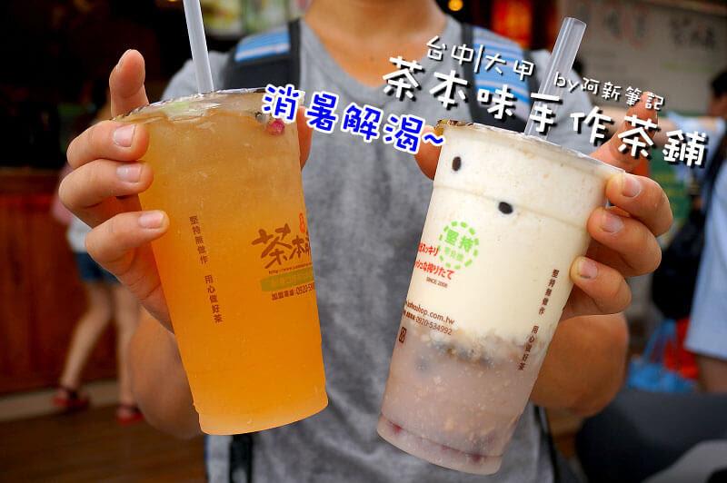 茶本味手作茶鋪,大甲飲料店