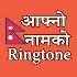 Nepali Name Ringtone Maker - आफ्नो नामको रिङ्तोन