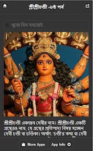শ্রীশ্রী চণ্ডী - ৬ষ্ঠ পর্ব - náhled