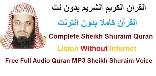 BAQARAH MP3 SHURAIM TÉLÉCHARGER AL