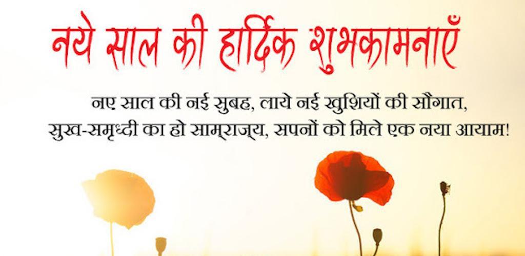 Happy New Year Nutan Varshabhinandan Images 30