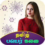 Write Tamil Text On Photo, Quotes and B'day Wishes