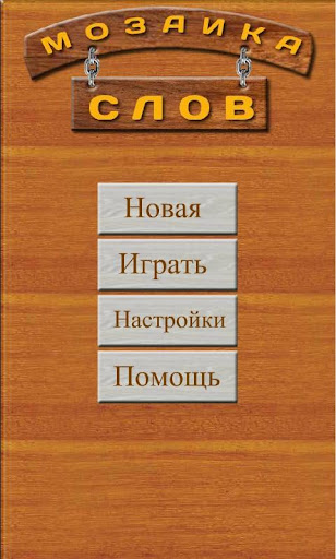 Мозаика слов