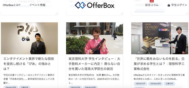 OfferBOX(オファーボックス)は就活有利になる?